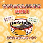 サイバーステップ、『さわって!ぐでたま ~3どめのしょうじき~』で新商品「サクトロ天ぷらそば」登場!!