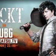 GACKTさんがSPゲストの『PUBG MOBILE』公式番組「DONKATSU.TV 特別編 #GACKT」が9月23日21時より配信決定!