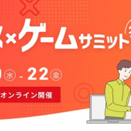 サクセス、オンライン商談イベント「アニメ・ゲームサミット 2021 Winter」に出展