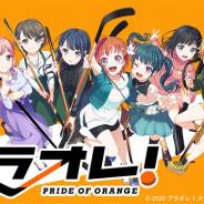 CAとEXNOA、メディアミックスプロジェクト「プラオレ!~PRIDE OF ORANGE~」のTVアニメおよびゲーム化の情報を解禁!