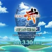 スクエニ、『サムライライジング』で『聖剣伝説3』コラボを3月30日より開始…コラボユニット「リース」&「ホークアイ」が登場