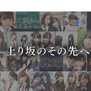 enish、「欅坂46」公式ゲームアプリ『欅のキセキ』を「Yahoo!ゲーム プレイヤー」でも今秋配信決定!