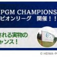 epics、『チャンピオンズゴルフ』でHEIWA・PGM CHAMPIONSHIPとのコラボイベントを開催