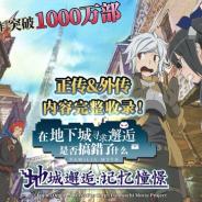 グリー、中国Shanda Gamesの子会社Leyu Information Technologyと業務提携 『ダンメモ』の中国国内のパブリッシングで