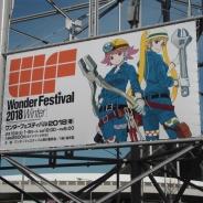 「ワンダーフェスティバル2018[冬]」が開幕!