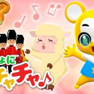 アカツキ、YouTube週間再生回数ランキング1位獲得のエンタメ知育チャンネル「クマーバチャンネル 」でオリジナルストーリーアニメ第二弾を配信!