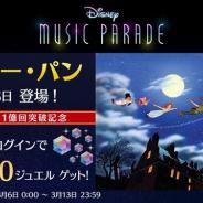 タイトー、『ディズニー ミュージックパレード』の次回追加ワールドを「ピーターパン」と発表 楽曲総プレイ回数1億回突破記念に最大「3000ジュエル」をプレゼント!