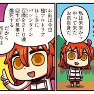 TYPE-MOON/FGO PROJECT、『Fate/Grand Order』のWEBマンガ「もっとマンガで分かる!Fate/Grand Order」の第66話を更新