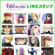 アニプレックス、劇場版「Fate/stay night [Heaven's Feel]」のボイス付きLINEスタンプを販売開始