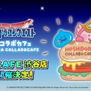 グラウンディングラボ、『星のドラゴンクエスト』コラボカフェをアニぱらCAFE渋谷店にて開催!