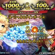 Rekoo Japan、『クロノスブレイド』が累計100万DLを突破! ★6フェスやTwitterキャンペーンなど記念キャンペーンを実施
