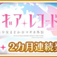 アニプレックス、『マギアレコード 魔法少女まどか☆マギカ外伝』関連書籍を2カ月連続で発売! 「マギア☆レポート」やアンソロジーコミック、外伝など