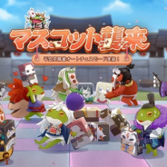 NetEase Games、MOBAゲーム『決戦!平安京』の新規コンテンツ「平安京麻雀棋」をアップデート! 盤上スキンが登場