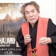 【PSVR】稲川淳二と『バイオ7』 SIE、ゲーム好きの著名人などが最新ニュースを発信するスペシャルサイト「VRラボ」をオープン