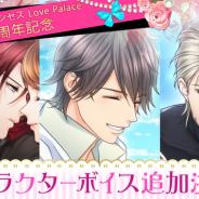 ボルテージ、『鏡の中のプリンセス Love Palace』で人気キャラクター3名にキャラクターボイスと新ストーリーを追加決定