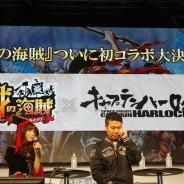 【SGN感謝祭】『戦の海賊』初コラボは「宇宙海賊キャプテンハーロック」に大決定! 新コンテンツ「大海戦」やギルドの実装、第2章も鋭意制作中