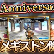 アソビモ、『トーラムオンライン』で4周年を記念したイベントを開催! 最大1万円相当のアイテムが手に入る「4周年記念勲章」も
