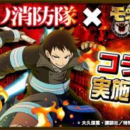 SNSエンターテイメント、『モンスターコレクト』でTVアニメ「炎炎ノ消防隊」コラボを12日より開催!