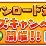 ビーライン『スヌーピー ドロップス』が50万DLを達成! 3000円分のギフトカードが50名に当たるTwitterクイズキャンペーンを開催