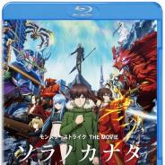 『モンスターストライク THE MOVIE ソラノカナタ』BD&DVDが3月6日に発売決定! 2月6日よりデジタル先行配信!
