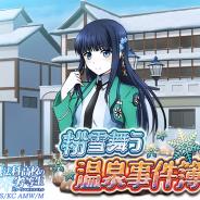 KADOKAWA、『魔法科高校の劣等生 スクールマギクスバトル』で期間限定イベント「粉雪舞う温泉事件簿」と期間限定「粉雪ガチャ」の情報を公開