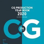 ボーンデジタル、書籍『CGプロダクション年鑑2020』を刊行