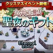 エイチーム、『エターナルゾーンオンライン』でクリスマスイベント「女神生誕!聖夜のギフト」を開催