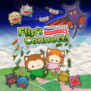 スマートプロップ、おしゃべりコネクトパズルゲーム『フリップズコネクト!』を配信開始!大森日雅さんサイン色紙プレゼントCPも