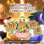 EXNOA、『なむあみだ仏っ!-蓮台 UTENA-』で「日天子・月天子ピックアップ顕現」を開始!