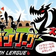 アソビズム、GREE『ドラゴンリーグ』を14年2月22日をもって終了…元祖リアルタイムバトルゲームに幕