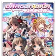 フロンティアワークス、『逆襲のドラゴンライダー』でユーザがキャラクターのレアリティを決めるイベント「DRAGON DIVA」を開催