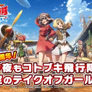 バンナム、『荒野のコトブキ飛行隊 大空のテイクオフガールズ!』の生放送を25日21時より配信決定!
