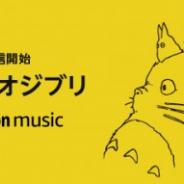 アマゾン、スタジオジブリ楽曲アルバム38作品、693曲をAmazon Music Unlimitedで配信開始!