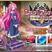 クローバーラボと日本一ソフト、『魔界ウォーズ』でシスターアルティナ召喚チケットを含んだ限定パックを販売開始!!