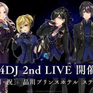 ブシロード、『D4DJ』にて「燐舞曲」をフィーチャーした5ユニット連続TVCM第2弾を放送! オリジナル楽曲の試聴動画も公開