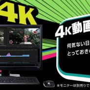 ユニットコム、4K動画編集向けデスクトップPC3機種を販売開始 Core i9搭載でGTX 1080TiやQuadro P6000採用も…価格は82万4018円(税込)から