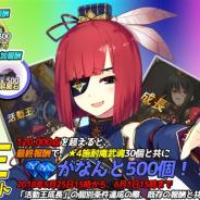 UtoPlanet、『三極姫SP~三国美少女物語~』のアップデートを実施 「活動王」追加報酬イベントを開催