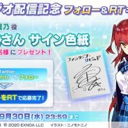 EXNOA、『ファンタジア・リビルド』で桑原由気さんのサイン色紙が当たるwebラジオCP開催!