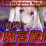 スクエニ、『最強ガーディアン・クルス』で「魔宮殿」に夜のハント場が解放 『聖剣伝説 RISE of MANA』とのコラボレーションイベントも開催