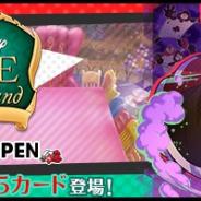 ミクシィ、『スタースマッシュ』でイベント「ALICE IN Wonderland DECEMBER OPEN」の開催告知! 「ふしぎの国のアリス」のカードが手に入る