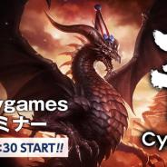 Cygamesのハイエンドゲーム開発拠点「大阪Cygames」、採用セミナーを1月24日19時30分より開催! 役員、現場開発者を交えた座談会も