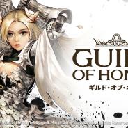 ネットマーブル、50対50で激突するギルドバトルRPG『ギルド・オブ・オナー(Guild Of Honor)』を155カ国で同時リリース