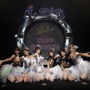 i☆Ris、デビュー5周年ライブで4000人を動員 「アイドルタイムプリパラ」OP曲となる15thシングルは18年冬発売  来春には4thライブツアーも