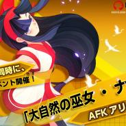 【Google Playランキング(7/7)】日本配信と同時に「ナコルル」コラボ開催の新作『AFKアリーナ』が初のトップ30入り 『スクスタ』はイベントガチャ「ヨハネと花陽の事件簿 前編」が好調