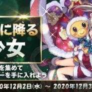 NCジャパン、『雀龍門M』で「大人びた少女クリスマスver」が登場するクリスマスイベント「雀夜に降る少女」を開催!