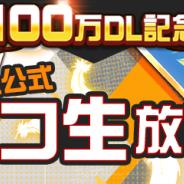 NHN PlayArtとドワンゴ、『#コンパス〜戦闘摂理解析システム〜』が100万DL突破! 実況主が多数集う記念特番を3月5日に放送決定