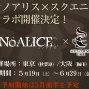 ポケラボとスクエニ、『SINoALICE -シノアリス-』×スクエニカフェのコラボを5月に実施予定 オリジナルグッズも続々と登場