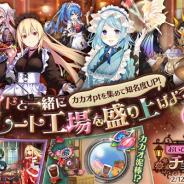 EXNOA、『かんぱに☆ガールズ』で「ちょこぱに3rd☆おいでませ!メイドinチョコレート工場」を開催 6人の新衣装社員が登場!