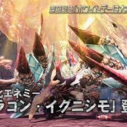セガゲームス、『PSO2』で「友星の絆、暴虐の魔笛Part3」アップデート…龍族の新超化エネミー「ドラゴン・イグニシモ」登場、「WDイベント2020」開催