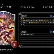 Cygames、『Shadowverse』で第9弾カードパックの新カード「真紅の穿光・ゼタ」「不滅の群青・ベアトリクス」「神託の妖童・アルルメイヤ」など8枚を公開